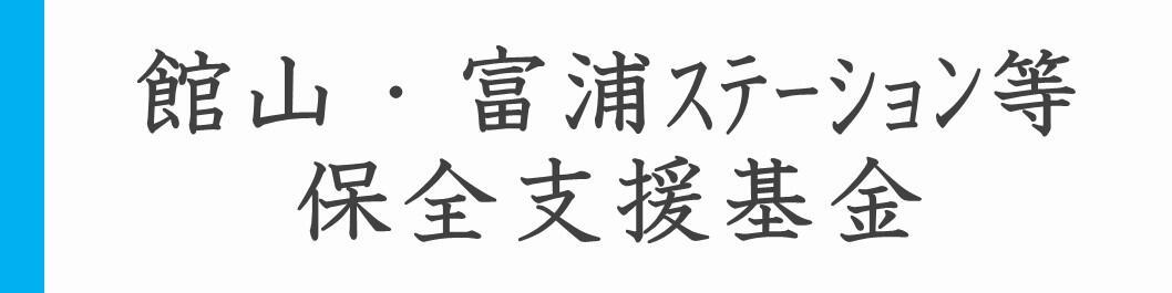 ⑥館山・富浦ステーション等支援基金