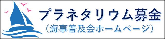 海事普及会(プラネタリウム募金)